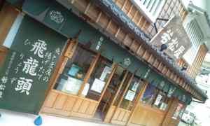 Wakamatsuya1_2
