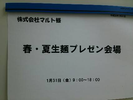 140131_4